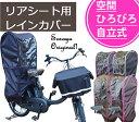 【予約販売】スタイリッシュで便利なリア用レインカバー(後ろ用子供乗せ椅子カバー)