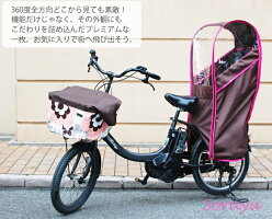 【新着】スタイリッシュで便利なリア用レインカバー(後ろ用子供乗せ椅子カバー)