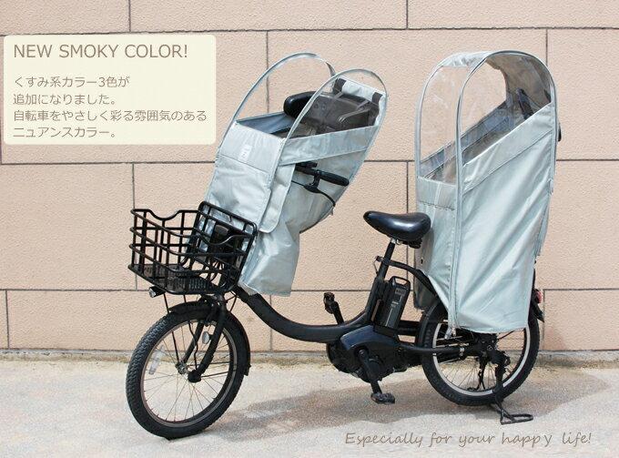 Sorayu【新色】リアチャイルドシート用レインカバー(後ろ用子供乗せ椅子カバー)