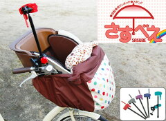 チャイルドシート型自転車(子供乗せ自転車)対応傘スタンド!どこでもさすべえワンタッチタイ...