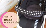 【メール便OK♪】ベビーカー・自転車用ハンドルカバー