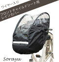 フロントタイプ:リボン付きワイヤー入りチャイルドシート専用カバー
