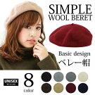 定番!!全8色!シンプルデザインウールベレー帽/秋冬帽子/ユニセックス