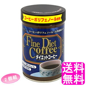 ダイエットドリンク, ダイエットコーヒー  2