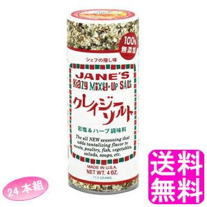 【送料無料】 ジェーン クレイジーソルト 113g 【24本組】 ■ 日本緑茶センター JANE'S KRAZY Mixed Up 料理 調理 調味料 万能 食塩 ハーブ スパイス 和食 洋食 中華 エスニック