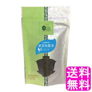 【送料無料】茶語 CHINA TEA HOUSE リーフ中国茶 凍頂烏龍茶 ■ 日本緑茶センター お茶 茶葉 贈り物 台湾青茶