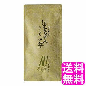 【送料無料】 生姜入こんぶ茶 ■ 静香園 北海道産昆布 ノンカフェイン 角切り 昆布茶 お茶漬け しょうが