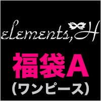 2017年福袋elements,H[ A:ワンピース ]