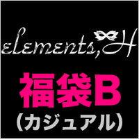 2017年福袋elements,H[ B:カジュアル ]