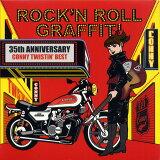CONNY / ROCK'N ROLL GRAFFITI〜CONNY TWISTIN' BEST〜