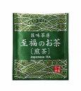 記念品・粗品・ノベルティの専門店で買える「【新・ティーバッグ 匠味茶房・煎茶(セロアルミN】景品・まとめ買いお見積歓迎 法人向け/複数お届け 飲料」の画像です。価格は9円になります。