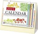 【3万円以上送料無料】カレンダーカテゴリの[名入れ代込] 卓上カレンダー2021(小) 2021年度版 ※別途版代 見積もり/オリジナル対応/安価