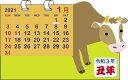 【3万円以上送料無料】カレンダーカテゴリの[名入れ代込] 卓上カレンダー2021(干支) 2021年度版 ※別途版代 安い/まとめ買い/まとめ売り