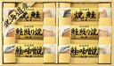 【北海道 鮭三昧】景品・まとめ買いお見積歓迎  食品
