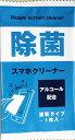 【除菌スマホクリーナー1枚入】名入れ/ノベルティ/販促品/記念品 オリジナル対応/もらって嬉しい ス ...