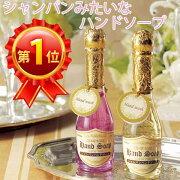 ランキング シャンパン ノベルティ・ パーティー プチギフト ブライダルギフト・プチギフト イベント