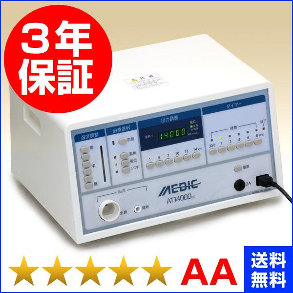 メディック AT-14000EX ★★★★★(程度AA)3年保証 日本セルフメディカル 家庭用電位治療器 【中古】 Electric potential treatment