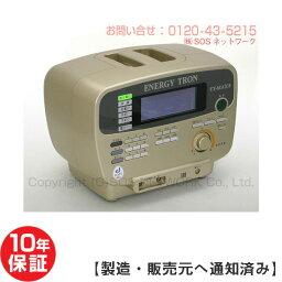 エナジートロン TT-MAX8 ロング電床 デラックスセット【Z】日本スーパー電子 電位治療器【中古】10年保証