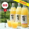【送料無料】お中元ギフト 長野・信州産100% りんごジュース(ふじ・王林・シナノスイート)3本ギフトセット