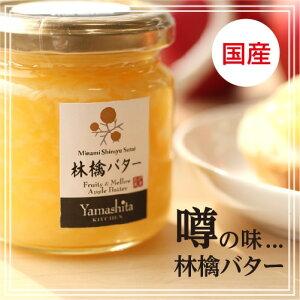 長野・信州産りんごとバターの素敵な出会い。優しさと懐かしさのある味です。大人気/りんご/リ...