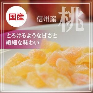 今が旬!新鮮な長野・信州産の桃を使ったドライフルーツ みずみずしさはそのままに 季節限定商...