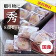【送料無料】市田柿 8個入 個包装 ランク秀 お歳暮ギフト 干し柿/干柿