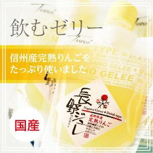 長野県産のりんご本来の健やかな味と、スイーツとしてのおいしさがある長野りんごジュレ。国産/...