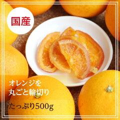 【国産】清見オレンジ使用!ドライフルーツオレンジ(みかん) 500g 皮までおいしい 05P0…