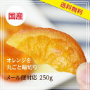 【送料無料・国産】清見オレンジ使用!ドライフルーツ オレンジ(みかん) 250g プレゼントにも
