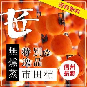 【送料無料・予約】無燻蒸市田柿 匠 数量限定 干し柿 ほし柿 無添加 珍しい逸品