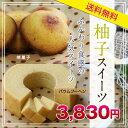 【送料無料】柚子スイーツギフトセット(バウムクーヘン・焼菓子)長野県の柚子を使ったギフトセット プレゼントにも