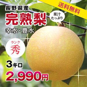 【送料無料】梨 幸水・豊水 秀...
