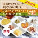 【送料無料】1000円ポッキリ!国産ドライフルーツ お試し食...