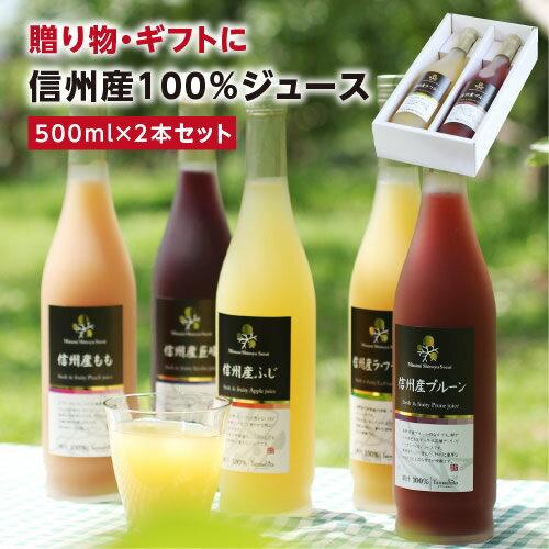 エントリーでP2倍★【送料無料】母の日 ギフト 信州産 果汁100% ジュース 2本 選べるギフト あす楽   りんご ...