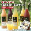 【送料無料】長野・信州産100%果物ジュース3本ギフトセット