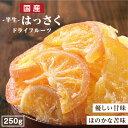 【送料無料 国産】ドライフルーツ ハッサク 250g   優