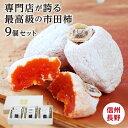 【送料無料】父の日 信州の特産品 最高級「市田柿」9個ギフト