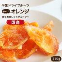 エントリーで更に5倍!【送料無料 国産】ドライフルーツ 清見オレンジ(みかん) 250g | 皮まで ...