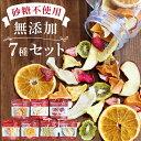【送料無料】ドライフルーツ 7種セット 砂糖不使用 無添加 国内製造 | りんご 梨 いちご キウイ パイン メロン 柑橘 オレンジ 一部国産果物使用 ミックス プチギフト プレゼントにも フォンダンウォーター お菓子 果物 フルーツ 1