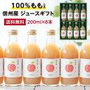 【送料無料】信州産 果汁100% 桃ジュース 200ml 8