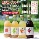 エントリーでP5倍★【送料無料】お中元 信州産 果汁100%