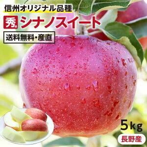 エントリーで更に5倍!【送料無料】長野産 りんご シナノスイート 5kg 秀品 ? 産地直送 葉とらずリンゴ リンゴ 林檎 信州 フルーツ 旬のフルーツ 贈答品 贈り物 お取り寄せ 旬の果物 ギフト