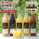【送料無料】長野・信州産 果汁100% ジュース 5本ギフト