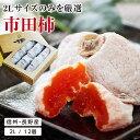 【送料無料】市田柿 極 2Lサイズ ギフト 12個入 あす楽