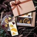 【送料無料】ホワイトデー チョコレート ギフト マンディアン