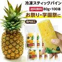 【送料無料】冷凍スティックパイン 100本 国内加工品 | ...
