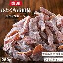 【送料無料 国産】ひとくち市田柿 (干し柿)のドライフルーツ