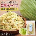 【送料無料】 乾燥野菜 国産 キャベツ きゃべつ 私の楽ベジ