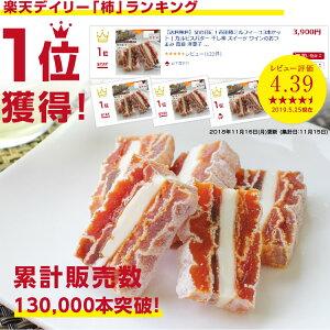 お取り寄せ伝説。がおすすめの「市田柿ミルフィーユ3本セット 干し柿」をご賞味ください。