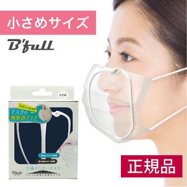 【正規品】B'full(ビーフル) 立体インナーマスク(小さめサイズ/ホワイト) マスクフレーム マスク フレーム マスクインナー メイク崩れ防止 3d ブラケット 人気 口コミ レビュー 通販